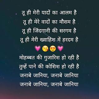 mohabbat ki guzarish ho rahi hai lyrics hindi/english