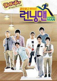 Running Man - Running Man (2010)