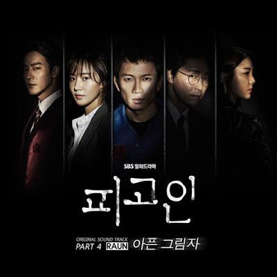 Download Lirik Lagu Raun – Painful Shadows (아픈 그림자) (Defendant OST)