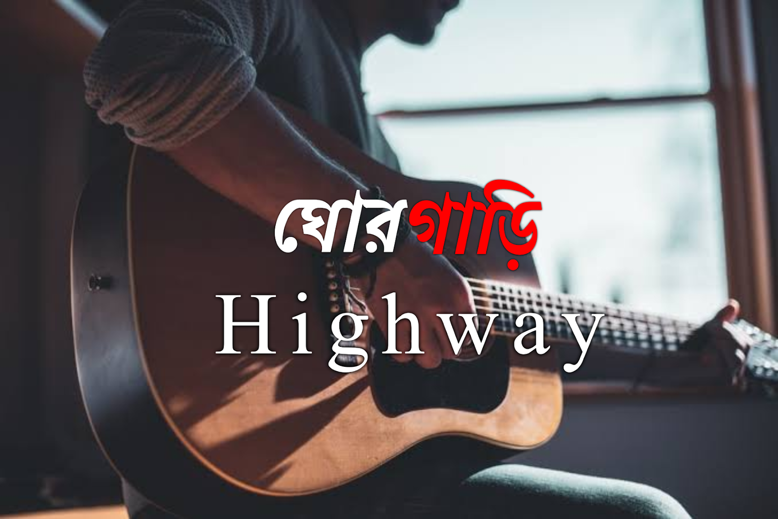 Ghor Gari-Highway mp3 song Download with Lyrics