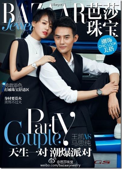 Wang Kai X Bazaar Jewelry 王凱 X 芭莎珠寶 2015 Dec Issue 06