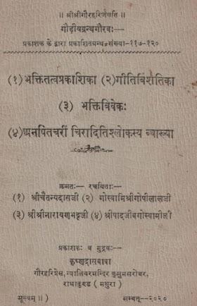 bhakti tatva prakashika geet vimshatika bhakti Vivekah Gaudiya Grantha Gaurava Hindi PDF (गोडिय ग्रंथ गौरव)
