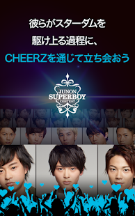 次世代スター応援アプリ-CHEERZ for JUNON-- screenshot thumbnail