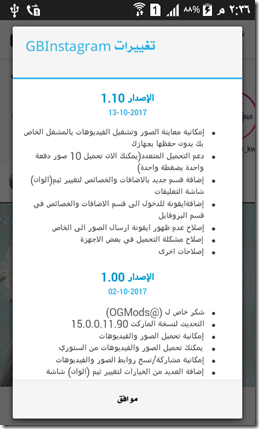 Screenshot_٢٠١٧-١٠-٢٠-١٤-٣٦-١٤