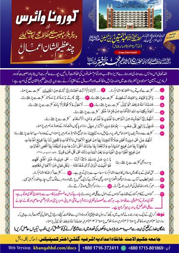 Corona Waba Nijaat/Hifazat Wazifa Dada Shiekh sb