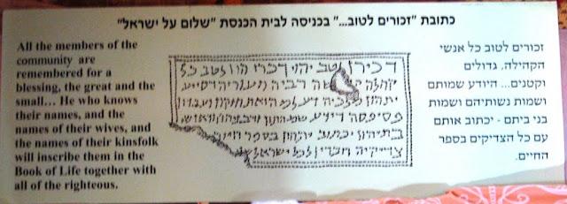 שלט המציין את הכתב על הפסיפס בכניסת בית הכנסת