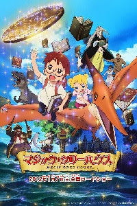 Căn Nhà Bí Mật - Magic Tree House poster