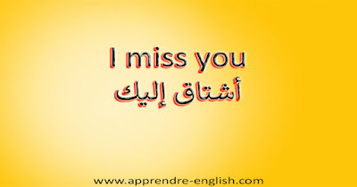 I miss you أشتاق إليك