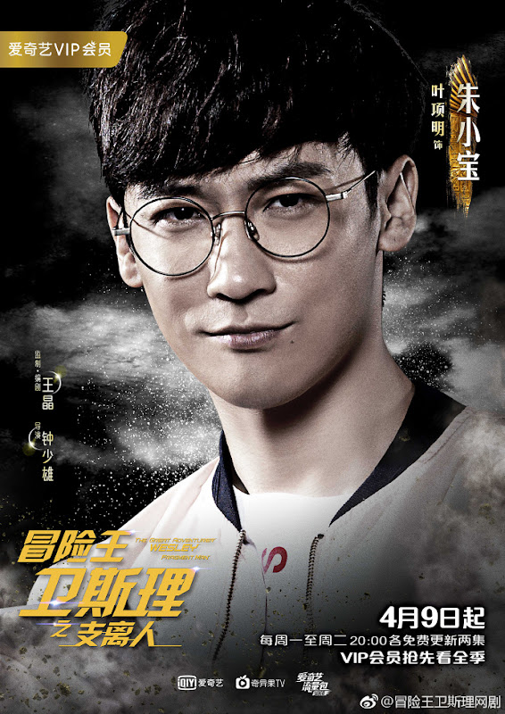 The Great Adventurer Wesley Fragment Man Hong Kong Web Drama