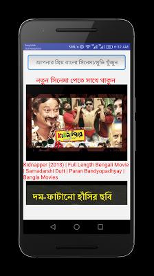 Bangla Movie বাংলা মুভি/সিনেমা - screenshot