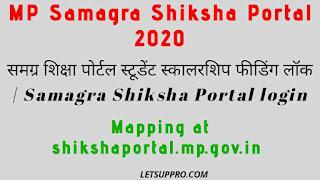 MP Samagra Shiksha Portal
