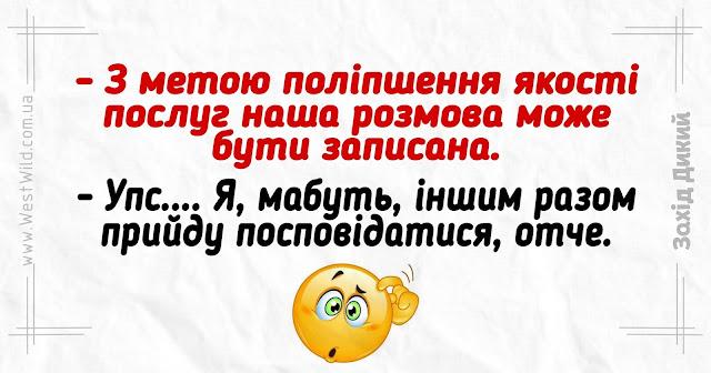 короткі анекдоти українською мовою в картинках