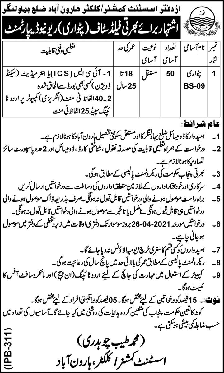 Revenue Department Punjab Field Staff Patwari Haroonabad Bahawalnagar New Jobs 2021 (Age 18 - 25) by www.newjobs.pk