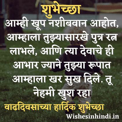 Happy Birthday Wishes in Marathi for Son