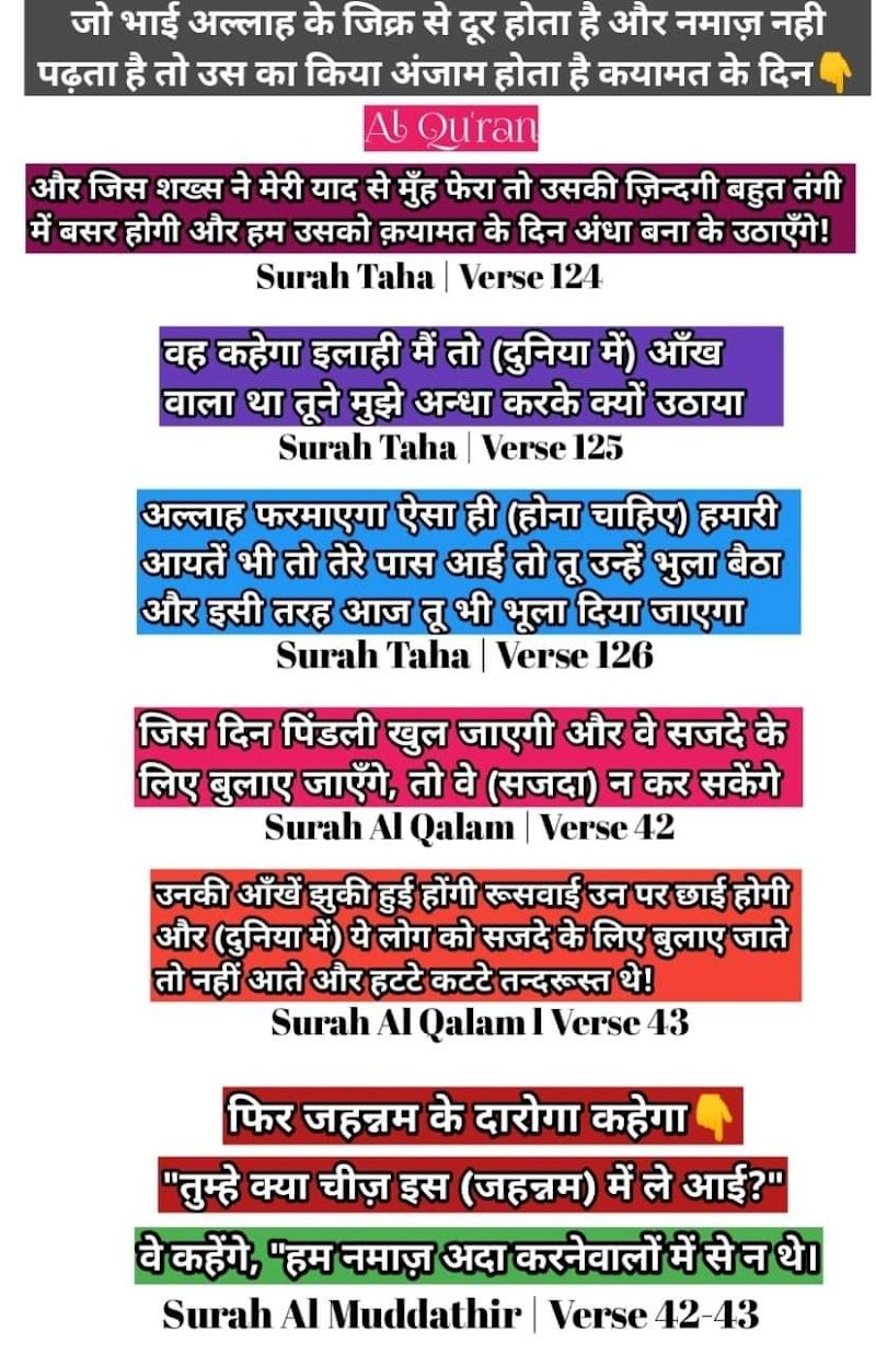 जो शक्स अल्लाह के ज़िक्र से दूर रहता हैं