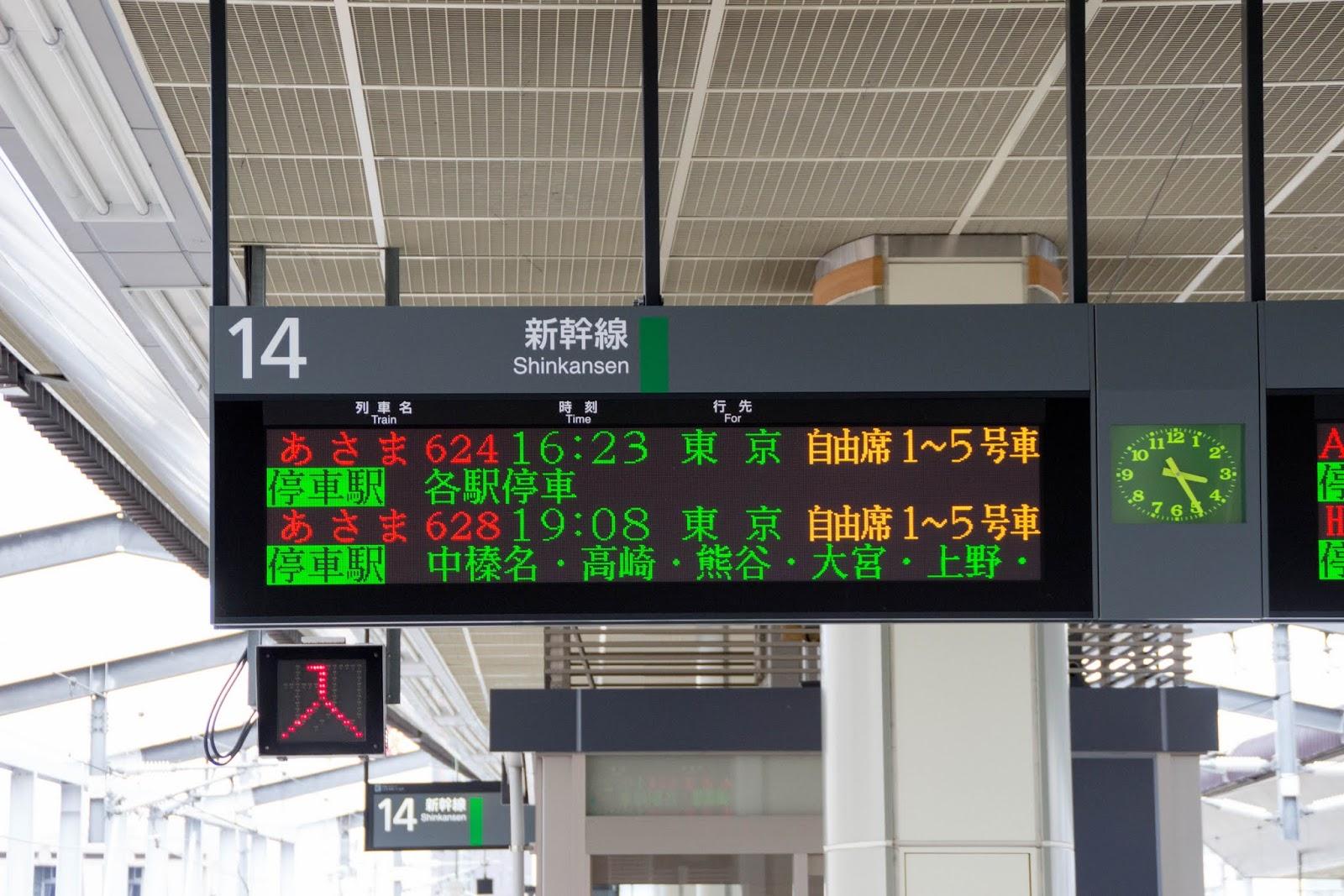 15:25 次の列車