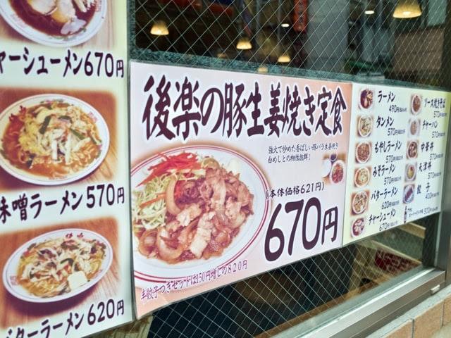 店頭の「後楽の生姜焼き定食」案内