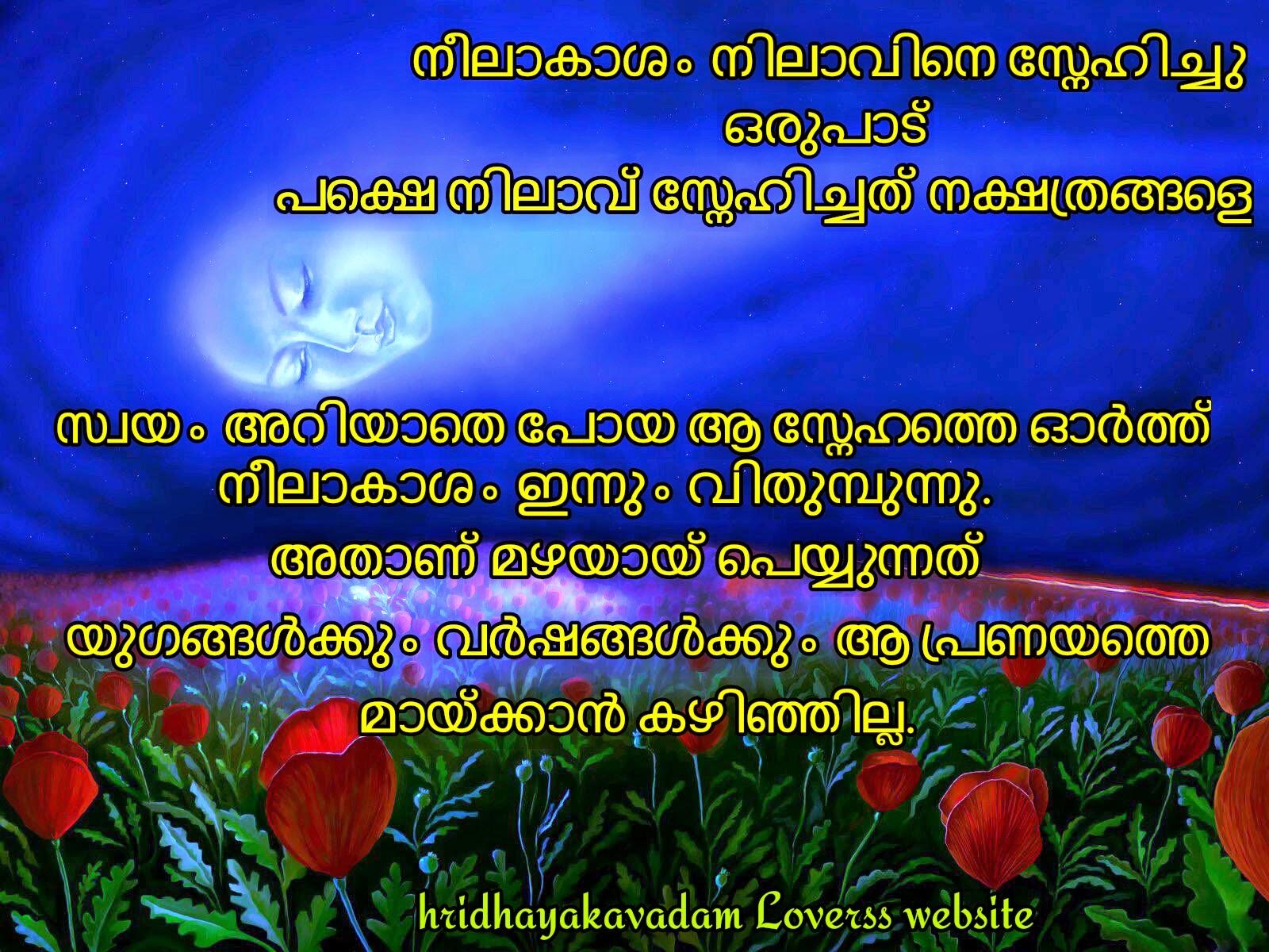 Malayalam love quotes | Hridhayakavadam Quotes