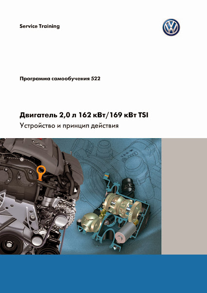 pps_522_dvig_2l_162_169_kvt_rus-page-001.jpg