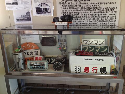 沿岸バス羽幌ターミナル 待合室内展示物