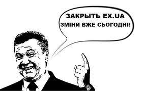 янукович ex.ua