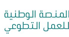 المنصة الوطنية للعمل التطوعي توفر فرص تطوعية شاغرة في مركز لقاح كورونا بالدمام (مع شهادة تطوع معتمدة)