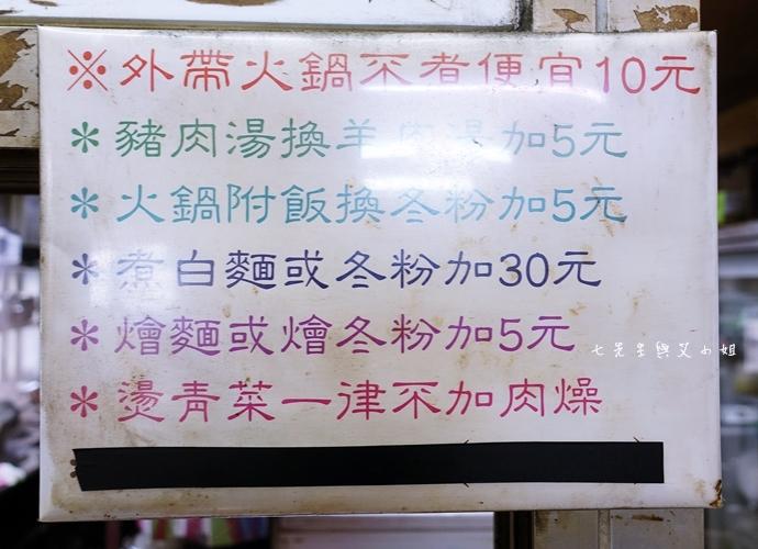 5 羊暘珍品小吃 2017橫著走 台北必吃開運美食 帶皮羊肉鍋