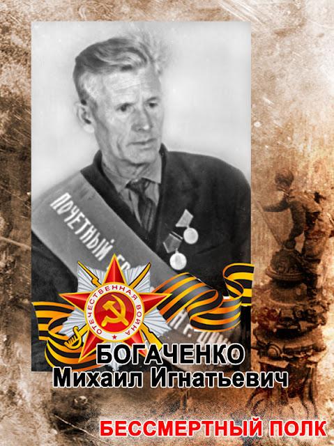 bogachenko