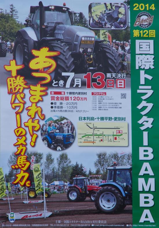 第12回国際トラクターBAMBA ポスター