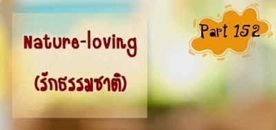บทสนทนาภาษาอังกฤษ Nature-loving (การรักธรรมชาติ)