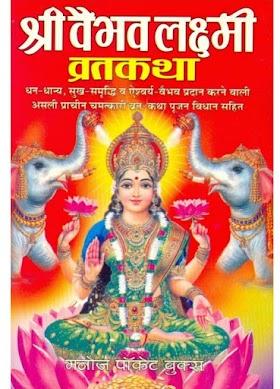 Vaibhav Lakshmi vrat katha वैभव लक्ष्मी व्रत कथा