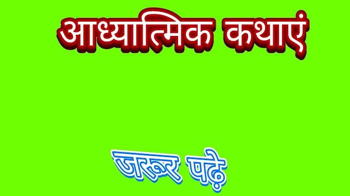आध्यात्मिक कथाएं | adhyatmic kathaye