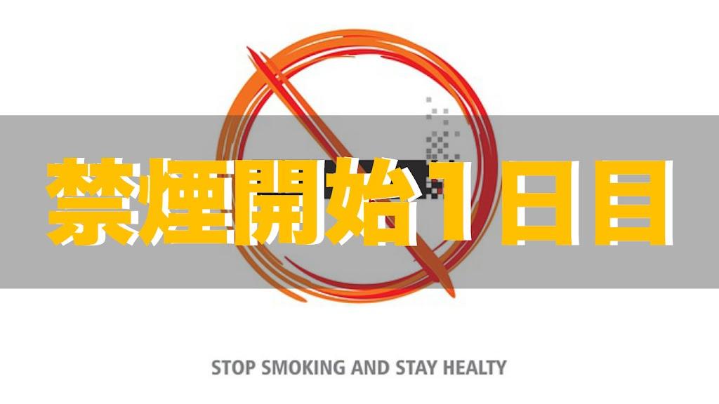 禁煙開始1日目(初日)の体の変化 | 案外誰でも出来る禁煙初日
