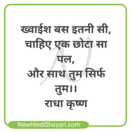 Radha Krishna Shayari In Hindi 100 Radha Krishna Love QuotesNew Love Shayari, Best Love Shayari, Latest Love Shayari, Love Shayari, Best Love Shayari in Hindi, True Love Status with image, Top Love Sms For Girlfriend, Boyfriend, Wife, Husband, Hindi Love Shayari For Lovers