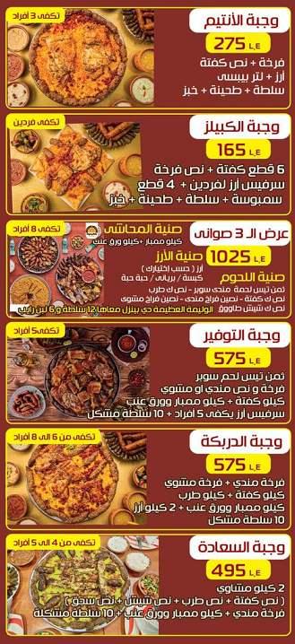 منيو مطعم حضرموت شيخ المندي 7