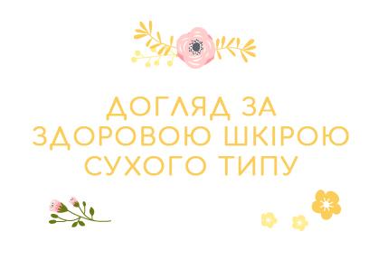 Комплекс засобів №6