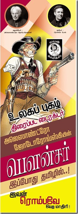 Lion Comics Jan 2015 Bouncer Routhiram Pazagu poster design