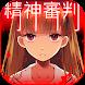愛麗絲的精神審判 - Androidアプリ
