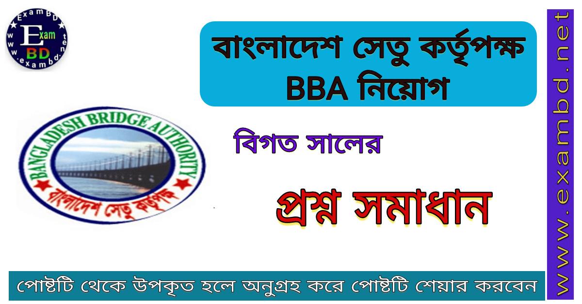 বাংলাদেশ সেতু কর্তৃপক্ষ (BBA) নিয়োগ বিগত সালের প্রশ্ন সমাধান