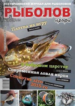 Читать онлайн журнал<br>Рыболов профи №12 Декабрь 2015<br>или скачать журнал бесплатно