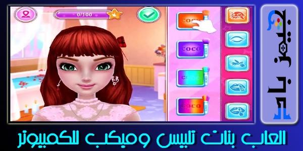 العاب بنات تلبيس ومكياج وقص شعر من ميديا فاير