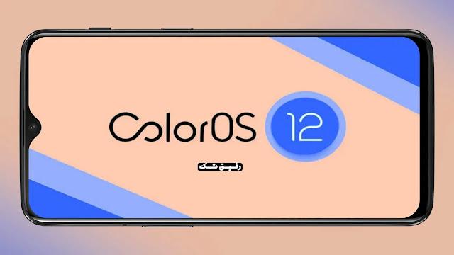 تحديث  ColorOS 12 :  تاريخ إصدار والأجهزة المؤهلة والميزات والمزيد