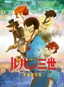 Lupin III: Part 5 - Lupin III: Part V, Lupin Sansei Part V, Lupin Sansei: Adventure in France (2018)