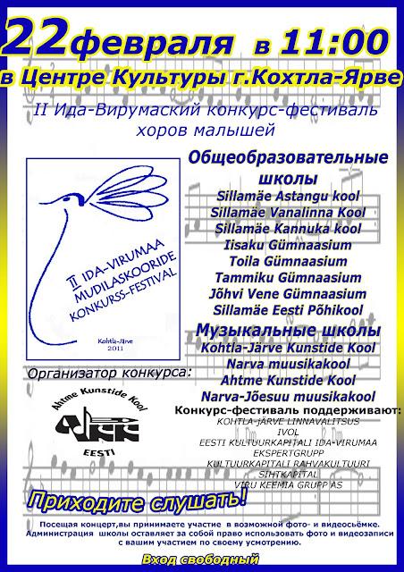 II Ida-virumaa mudilaskooride konkurss-festival - afiska%2Bkoorikonk%2Bfest%2B2011___%2Bcopy.jpg