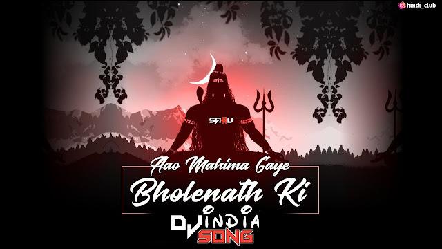 Aao Mahima Gaye Bholenath Ki Dj Naresh