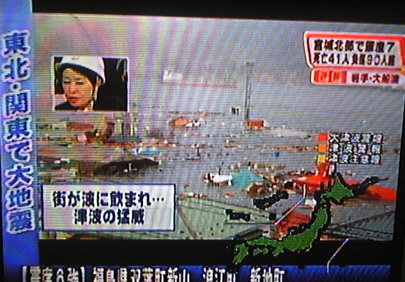 Huge Earthquake & Tsunami Hits North East Japan