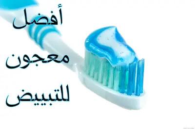 افضل معجون لتبييض الاسنان بشكل آمن وسريع