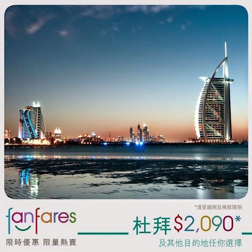 fanfares 杜拜 港幣2090,連稅港幣3647