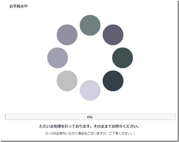 13_お名前ドットコム_DNSレコード設定待ち