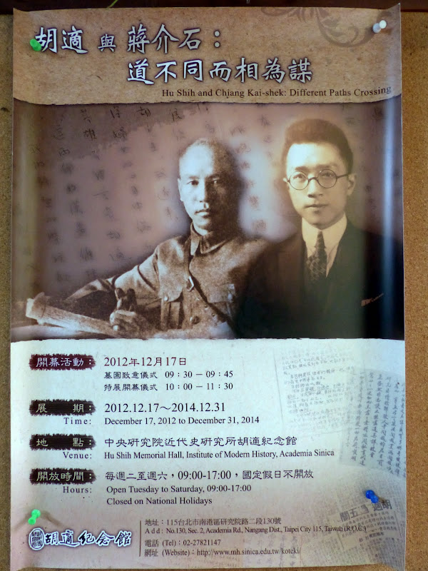 Taipei. Yin Foo-Sun s Residence . La maison d un.grand intellectuel Taïwanais, a côté de ShiDa - maison%2Becrivain%2B004.JPG